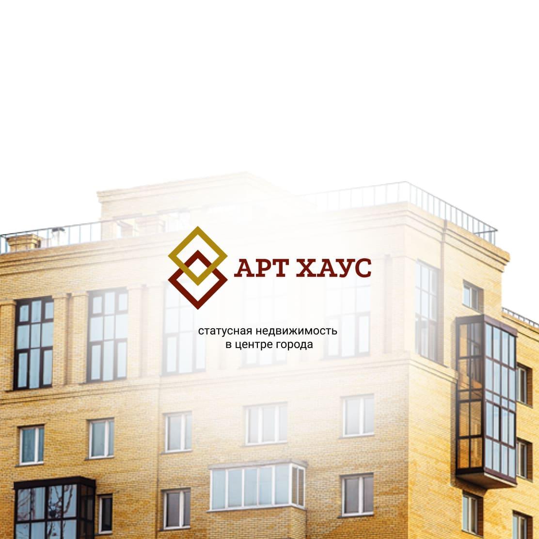 Арт Хаус - статусная недвижимость в центре города