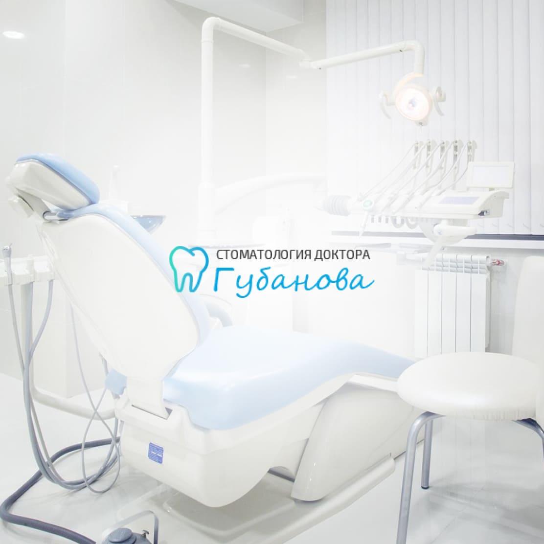 Наш клиент - Стоматология доктора Губанова