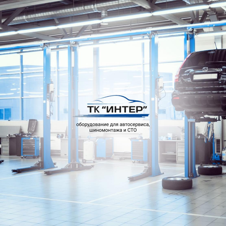 Оборудование для автосервиса, шиномонтажа и СТО