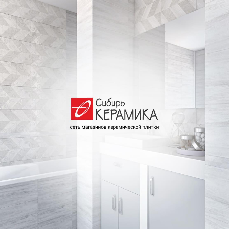 Сибирь Керамика - магазин керамической и клинкерной плитки, керамогранита