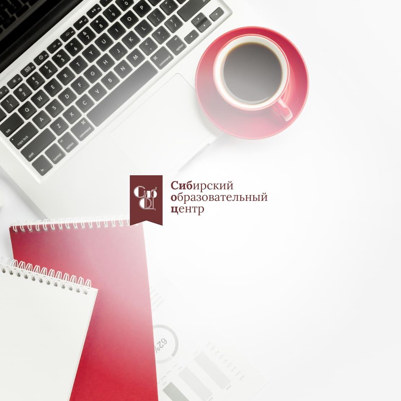 Сайт Сибирского образовательного центра