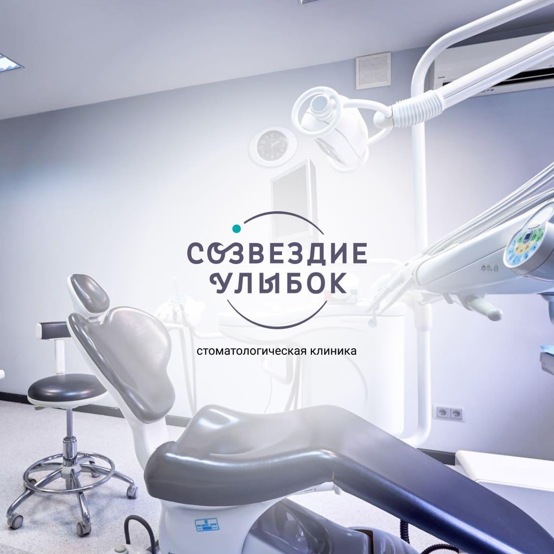 Стоматология «Созвездие улыбок»