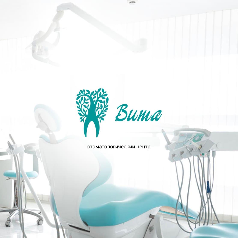 Сайт стоматологической клиники Вита-Омск