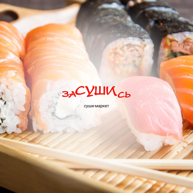 Создание интернет-магазина для суши маркета ЗаСушись